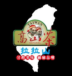 復興鄉農會-商標圖