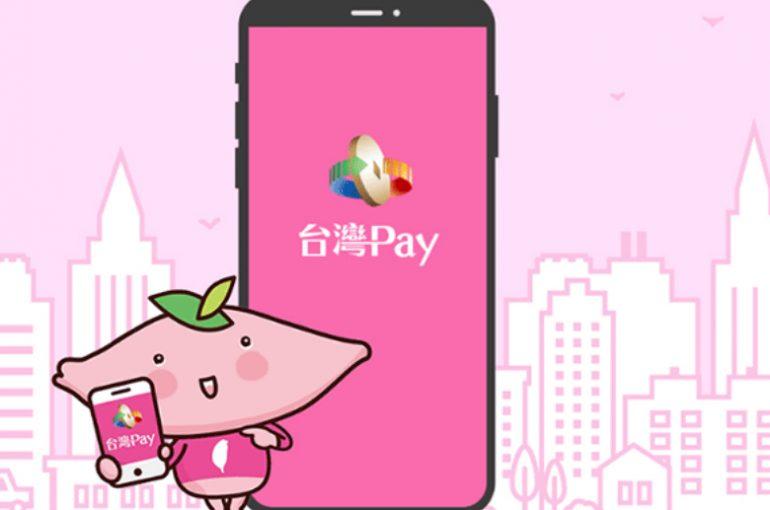 行動達人臺灣Pay初體驗享回饋